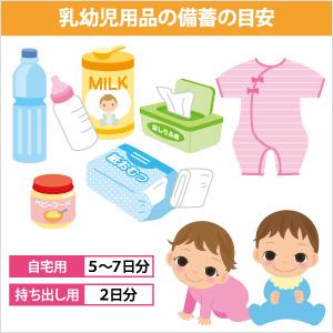 乳幼児用品の備蓄の目安