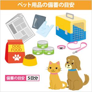 ペット用品の備蓄の目安